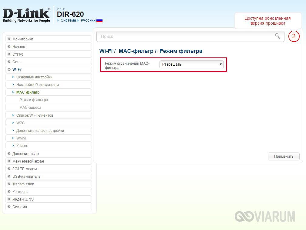 Ограничение доступа к Wi-Fi по MAC-адресам