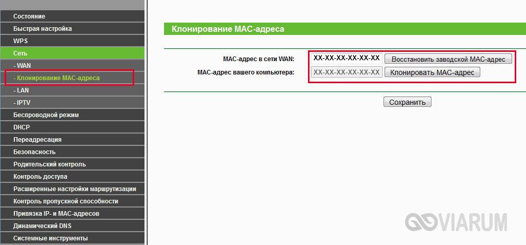 Клонируем MAC-адрес