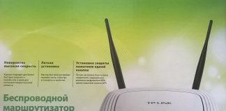 Настройка роутера TP-Link TL-WR841N