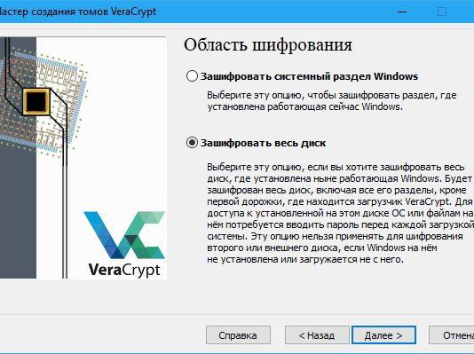Как с помощью VeraCrypt зашифровать весь жесткий диск