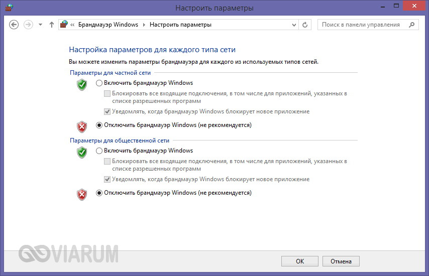 Полное отключение брандмауэра Windows