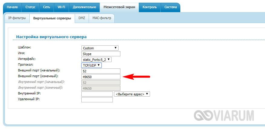 Настройки виртуального сервера в параметрах роутера