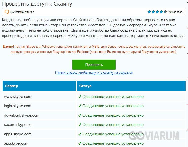 Проверка доступа к серверам Skype