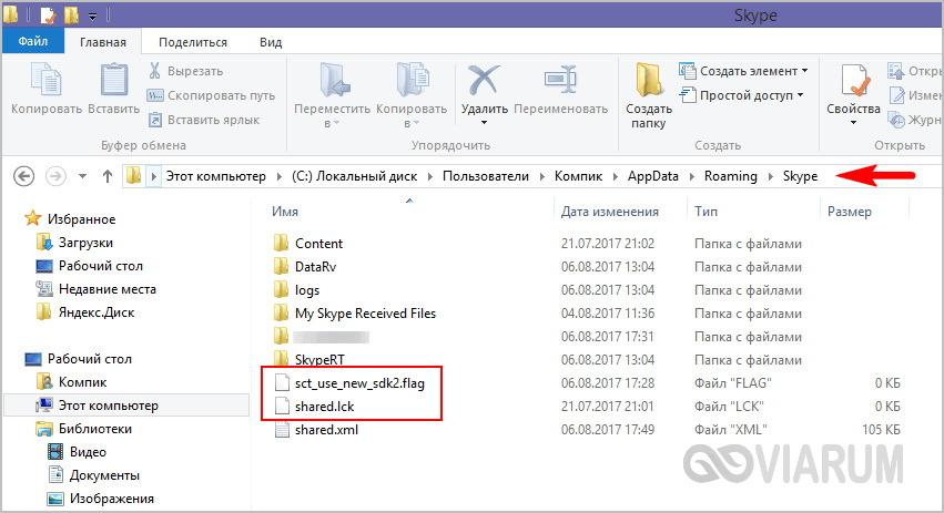 Удаление файлов Skype вручную