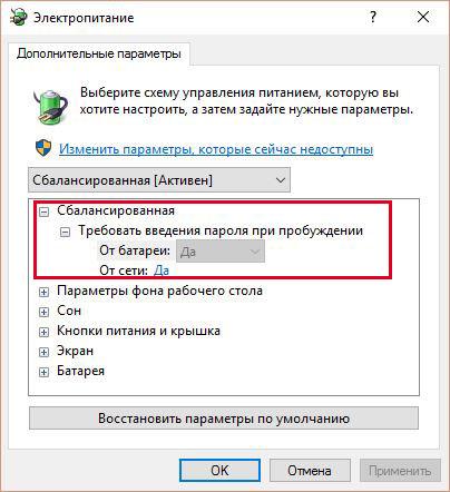 Включаем или отключаем запрос пароля при выходе из режима Сна