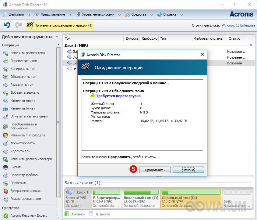 Объединение разделов в Acronis Disk Director - шаг 4 перезагрузка