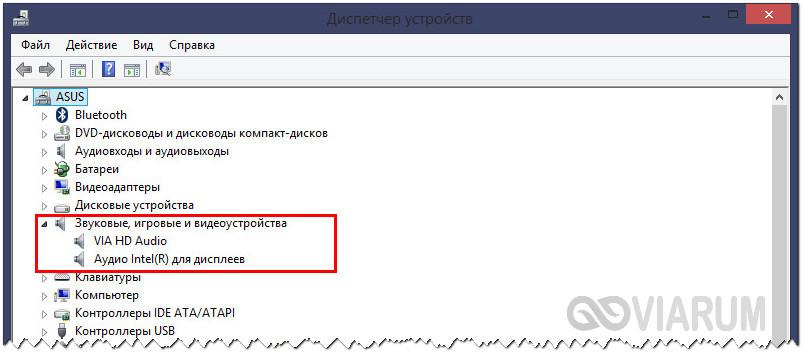 Проверка наличия драйверов аудио в Диспетчере устройств