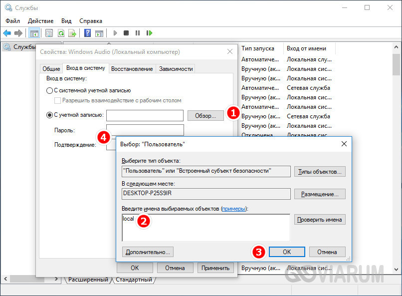 Параметры входа в систему для службы Windows Audio