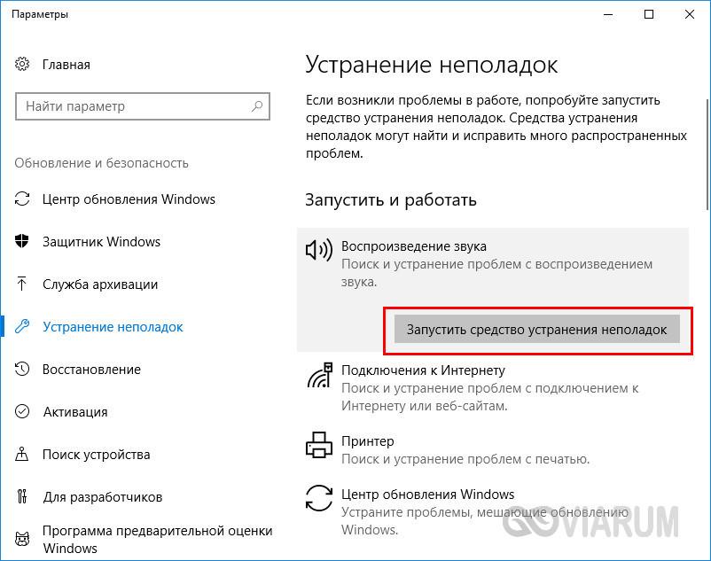 Запуск встроенного средства устранения неполадок в Windows 10