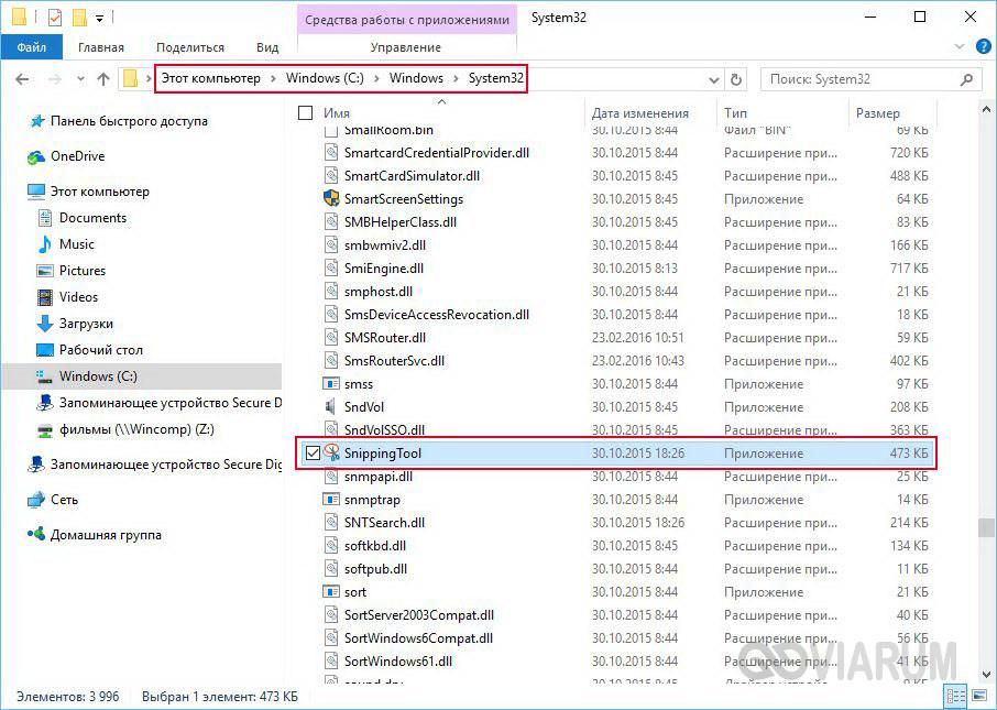 Файл SnippingTool.exe в папке System32