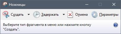 Интерфейс программы Ножницы