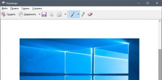 Программа Ножницы для Windows 7/10