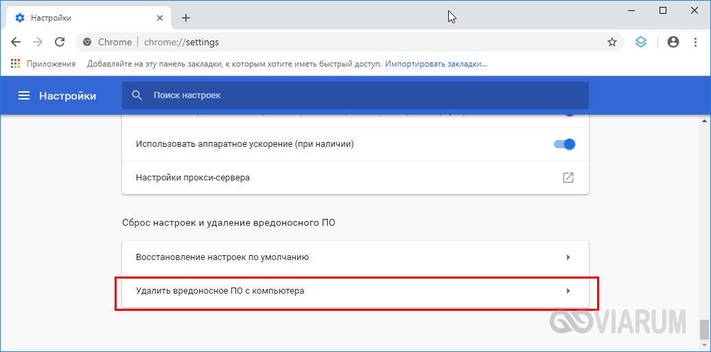 Запуск Software Reporter Tool из настроек браузера Google Chrome