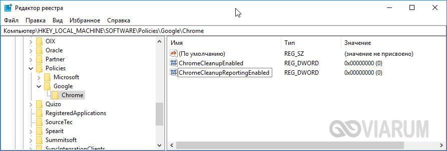 Отключение запуска Software Reporter Tool в реестре способ 1