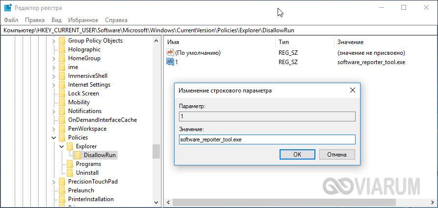 Отключение запуска Software Reporter Tool в реестре способ 2