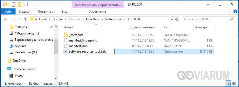 Переименование файла software_reporter_tool.exe