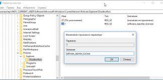 Процесс Software Reporter Tool – для чего он нужен и как его отключить