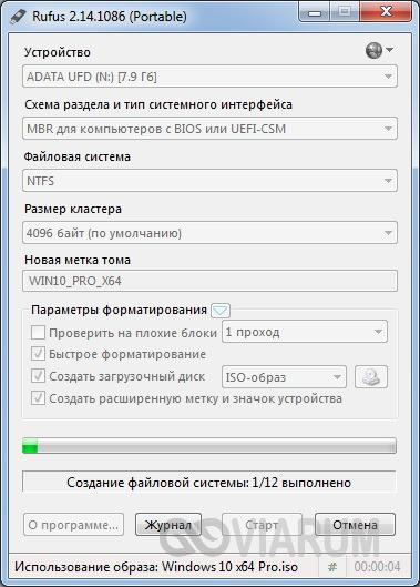 sozdanie-fleshki-win-10-10