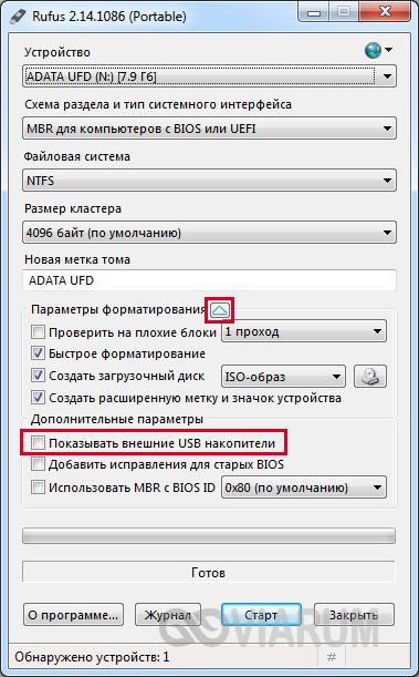 sozdanie-fleshki-win-10-5