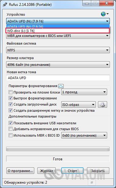 sozdanie-fleshki-win-10-6