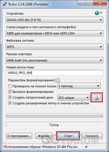 sozdanie-fleshki-win-10-8