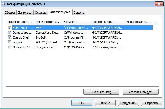 Список автозагрузки утилита msconfig