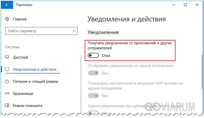 Отключение системных уведомлений в Windows 10