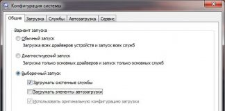 Игры сворачиваются сами по себе в Windows 7/10 – что делать?