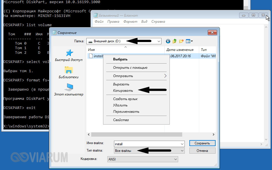 Копируем файл образа на системный диск шаг 1