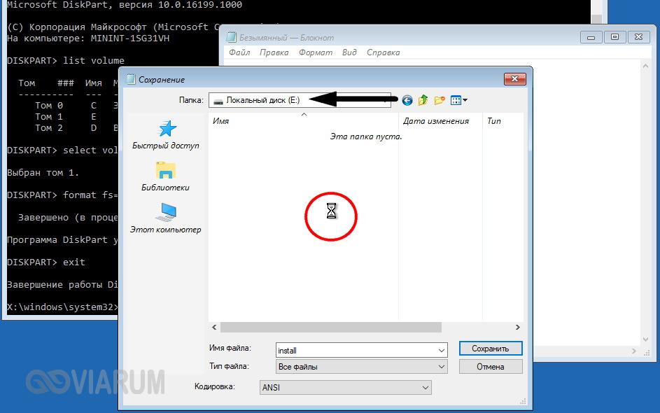 Копируем файл образа на системный диск шаг 2