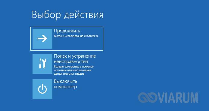 Загружаем Windows 10
