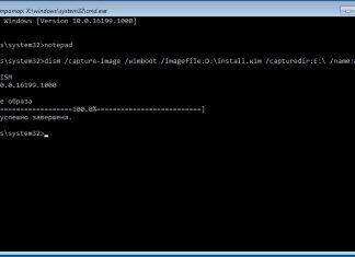 Как с помощью технологии WIMBoot сжать файлы уже установленной Windows 10