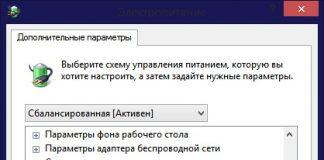 Как посмотреть все таймеры пробуждения в Windows 8.1 и 10