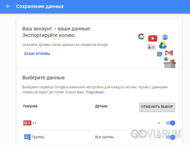 Экспорт данных Гугла - шаг 1