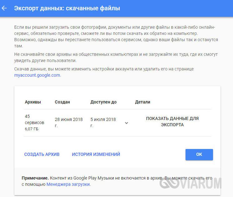 takeout-google-4