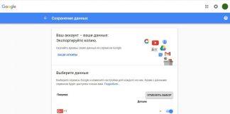 Где и как скачать данные, собираемые о вас Google – используем сервис Takeout