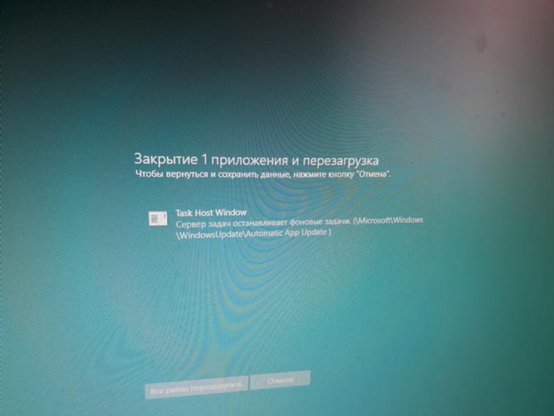 Сообщение «Task Host Windows. Сервер задач останавливает фоновые задачи…»
