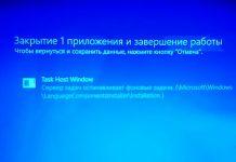 Почему Task Host Windows тормозит выключение компьютера с Windows 7/10