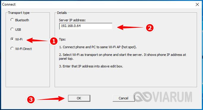 Ввод IP-адреса в клиентском приложении