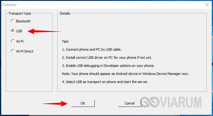 Настройка подключения через USB