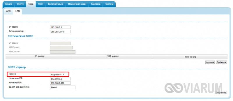 Включение DHCP-сервера