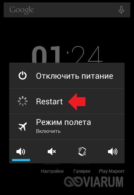 Перезагрузка телефона с Андроид