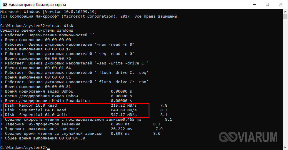 Тест скорости жесткого диска через командную строку