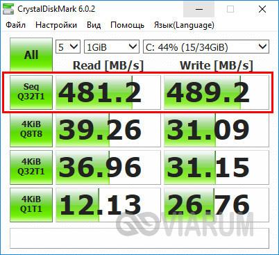 Утилита CrystalDiskMark для проверки скорости жесткого диска