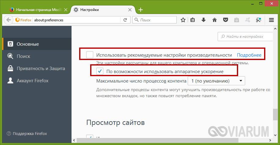 Управление аппаратным ускорением в Mozilla Firefox