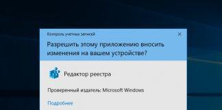 Контроль учетных записей (UAC) в Windows 7/10 – как отключить?