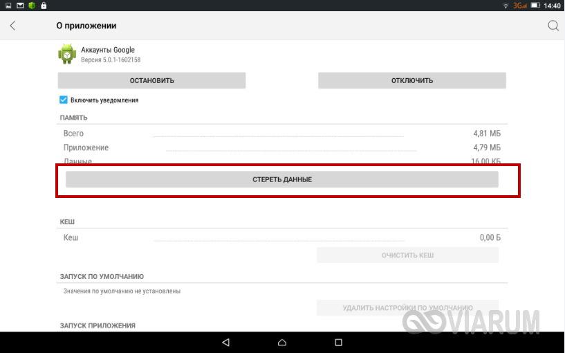 Удаляем данные аккаунта через Приложения