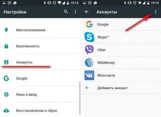 Как удалить аккаунт Google на телефоне с Андроид