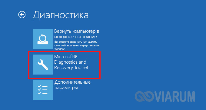 Выбираем Microsoft Diagnostics and Recovery Toolset