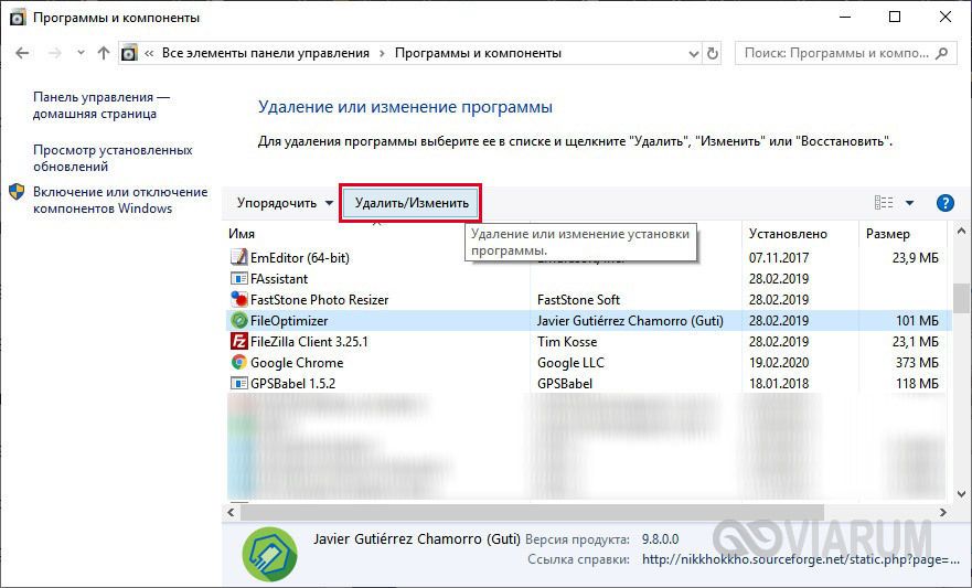 Удаление программ в Windows 10 через Панель управления